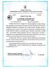 Сертифікати та ліцензії