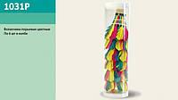Воланчики 1031P (30105) (100уп по 6 шт) цветные, в колбе