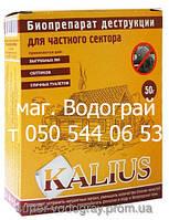 """Биопрепарат """"Калиус"""" для очистки канализации и выгребных ям"""