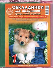 Обкладинки для зошитів, підручників, книг, журналів