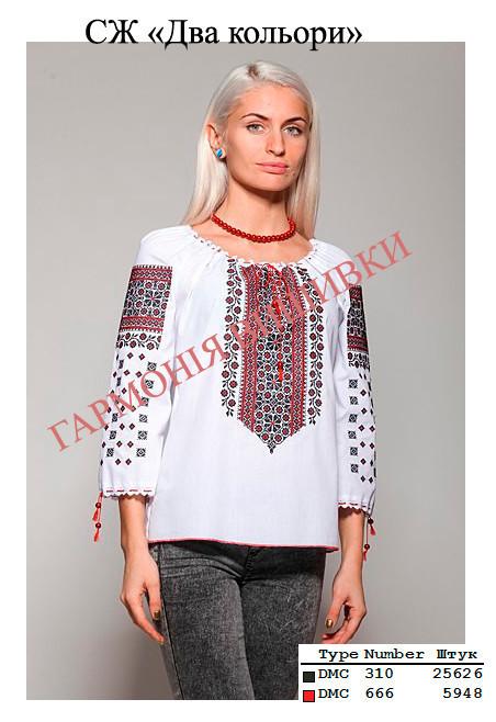 Заготовка женской блузы для вышивки ДВА КОЛЬОРИ  продажа 8b49f719016f0