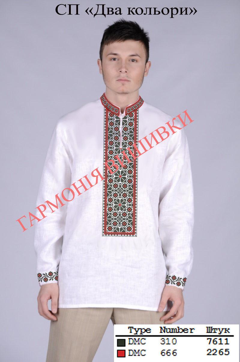 Заготовка на рубашку мужскую ДВА КОЛЬОРИ  продажа 933ee9058b2dd