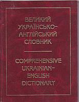 Великий українсько-англійський словник 175 тис. слів Попов Є.Ф. Балла М.І.