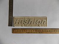 Вышивка Fashion, 10 шт