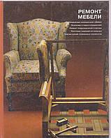 Ремонт мебели. Энциклопедия домашнего мастера