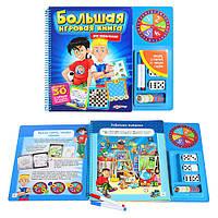 """Игра Книжка """"Большая игровая книга для мальчиков"""" для мальчиков, карточки, фишки, маркеры, 978-5-402-01334-6"""