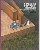 Усадебные постройки. Энциклопедия  домашнего мастера