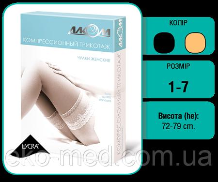 Чулки Алком женские компрессионные 2 класс компрессии с открытым носком,беж
