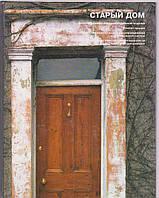 Старый дом. Энециклопедия домашнего мастера