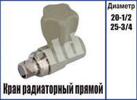 Kalde  Кран Радиаторный Прямой.∅ 20х1/2  (КБП)