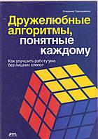 Владимир Паронджанов Дружелюбные алгоритмы, понятные каждому. Как улучшить работу ума без лишних хлопот