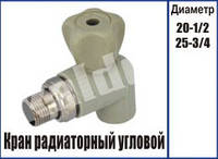 Kalde Кран Радиаторный Угловой ∅ 20х1/2  (КБУ)