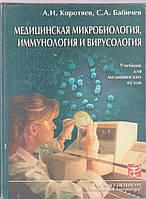 А.И.Коротяев С.А.Бабичев Медицинская микробиология, иммунология и вирусология