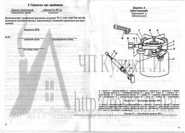примус туристический мотор сич ПТ-2