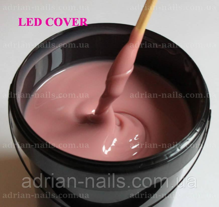 High Light LED Cover-камуфлирующий 1кг