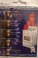 """Набор сопел для газовой плиты """"Лада"""" (сжиженный газ). код товара: 7117"""