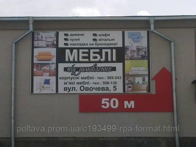 Изготовление рекламы, Полтава