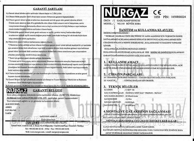 Nurgaz NG 310