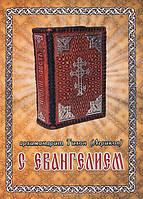 С Евангелием. Архимандрит Тихон (Агриков).
