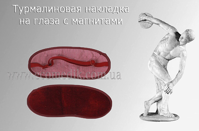 Лечебная турмалиновая накладка на глаза с магнитами - Интернет-магазин Экомедик в Одессе