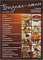 Дизайн меню бизнес-ланча на 1 листе