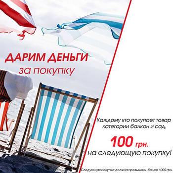 100 грн. - подарок за покупку!
