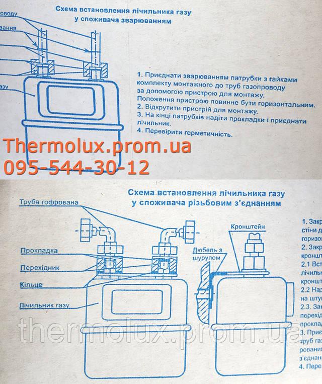 Схема установки газового счетчика Октава G1,6