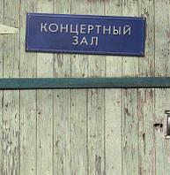 """Табличка на дверь  """"Концертный зал"""""""