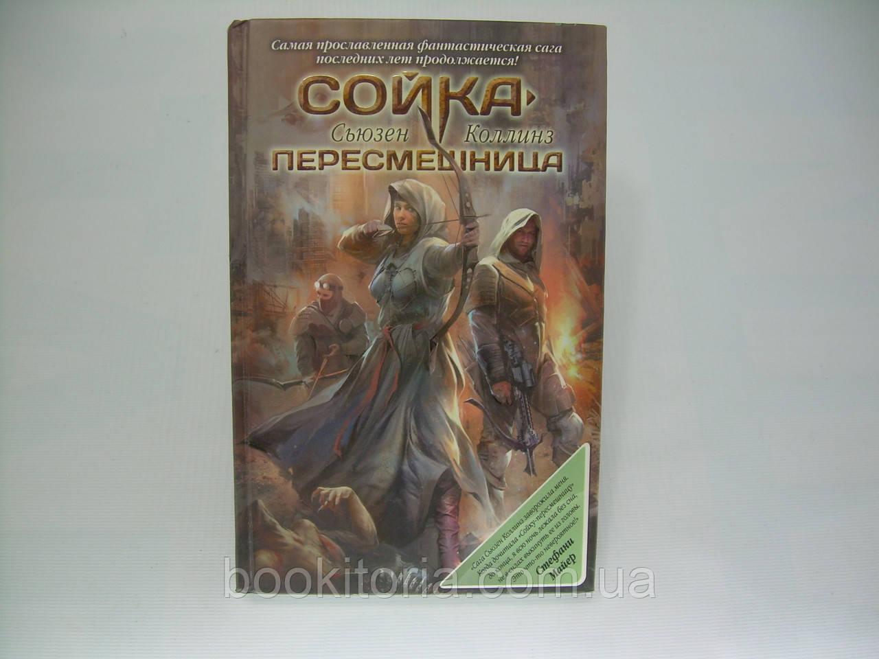 Коллинз С. Сойка-пересмешница (б/у).