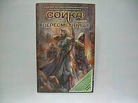 Коллинз С. Сойка-пересмешница (б/у)., фото 1