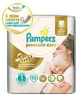 Подгузники Pampers Premium Care 1 ( 2-5 кг) 22 шт