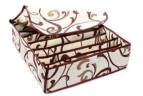 Органайзер для белья  на 7 отделений с крышкой. Бежевый