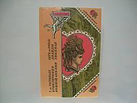 Растиньяк Г. де. Приключения нежной Амелии. Ренье А. де. Дважды любимая (б/у)., фото 1