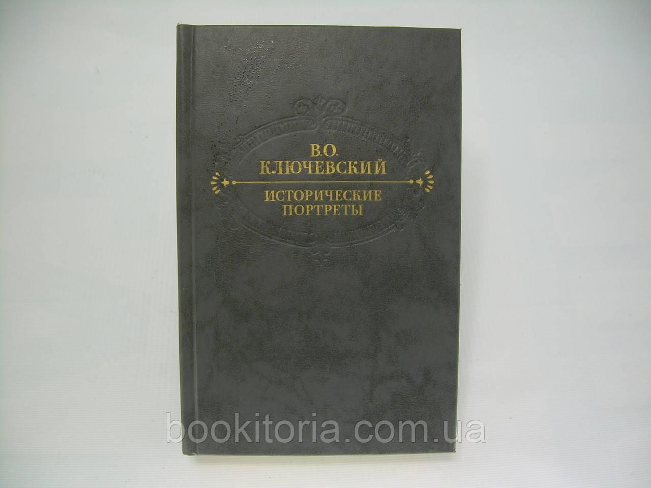 Ключевский В.О. Исторические портреты. Деятели исторической мысли (б/у).
