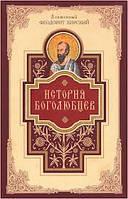 История Боголюбцев Блаженный Феодорит Кирский