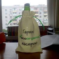 Мешочки для бутылок с лого