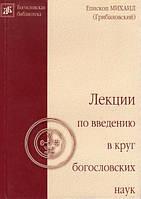 Лекции по введению в круг богословских наук.  епископ Михаил Грибановский