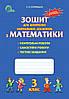 Математика. Зошит для контролю навчальних досягнень. 3 клас (до підр. Рівкінд Ф.М, Оляницька Л.В.).