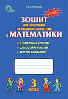 Математика. Зошит для контролю навчальних досягнень. 3 клас (до підр. Рівкінд Ф.М, Оляницька Л.В.)., фото 1