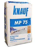 МП-75 штукатурка машинного нанесения Knauf