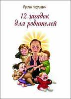 Руслан Нарушевич. 12 загадок для родителей