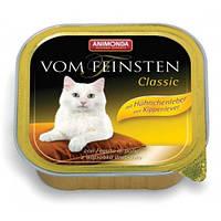 Консервы Animonda Vom Feinsten Classic для взрослых кошек с куриной печенью, 100 грамм