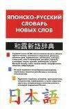 Японско-русский словарь новых слов. Кун. В-З