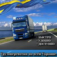 Логистика. Грузоперевозки по всем регионам Украины