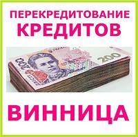 Перекредитование кредитов Винница