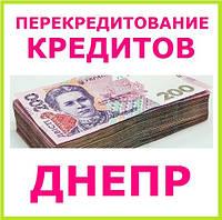 Перекредитование кредитов Днепр