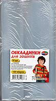 Обложки для тетрадей 150 мкн, 10 шт./уп.