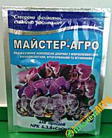 Минеральное удобрение  Мастер-Агро для орхидей 25 г