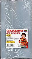 Обложки для тетрадей 100 мкн, 10 шт./уп.