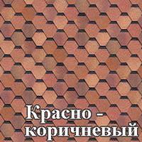 Битумная черепица SHINGLAS Кадриль Соната красно-коричневый